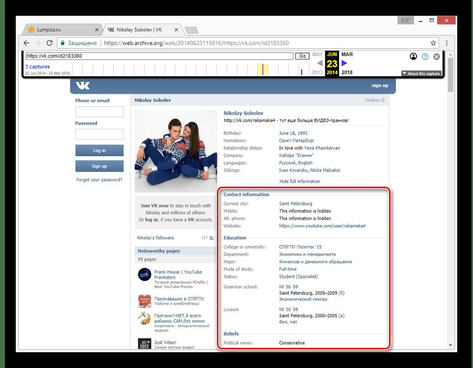Просмотр информации на странице в интернет архиве