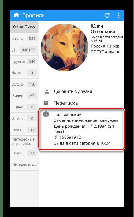 Просмотр информации о пользователе в приложении Kate Mobile