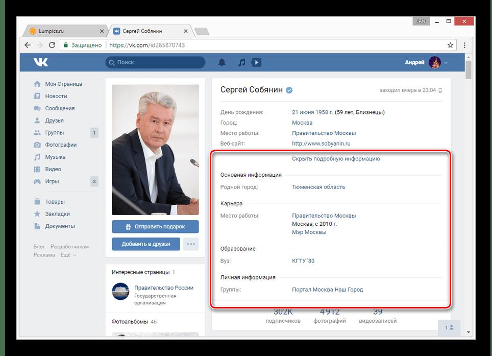 Просмотр подробной информации о пользователе ВКонтакте