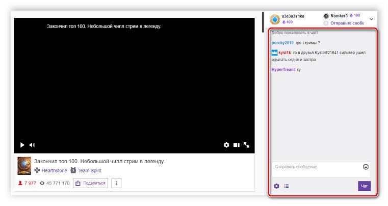 Просмотр трансляции и чат в Twitch