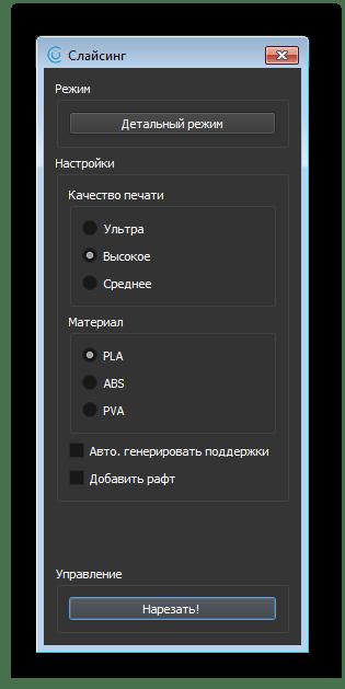 Простой режим нарезки в программе CraftWare