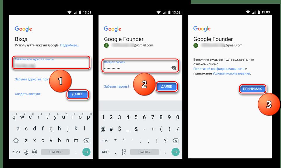 Процедура добавления учетной записи Google на Android