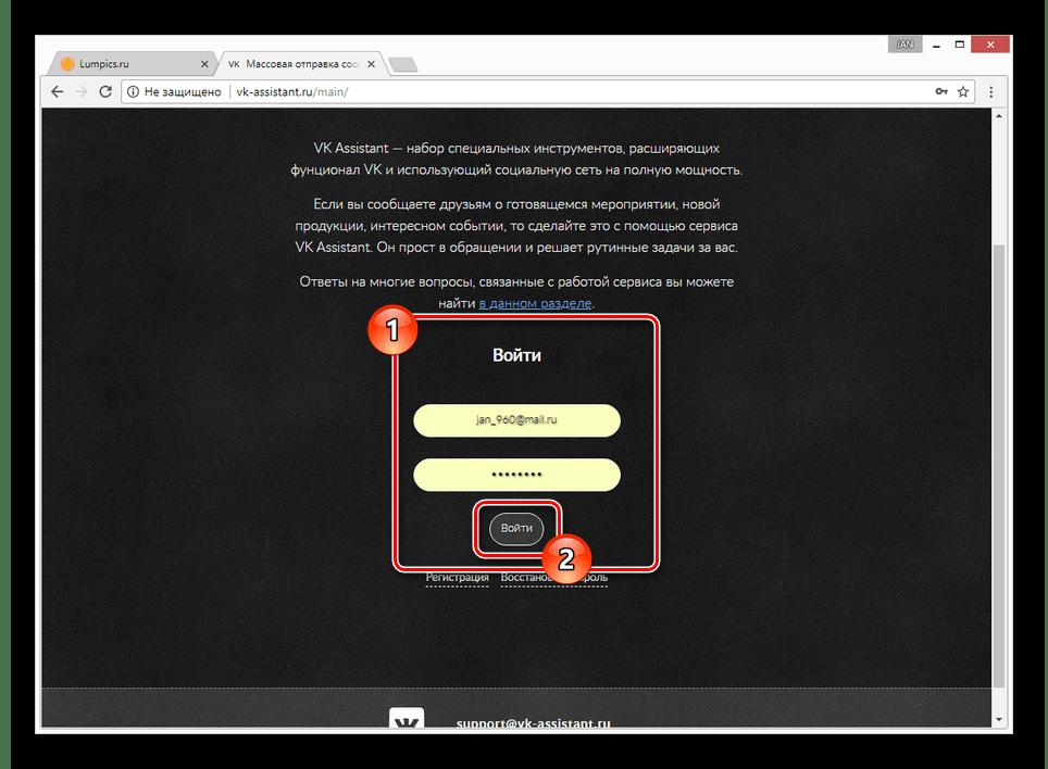 Процесс авторизации на сайте на сайте VK Assistant