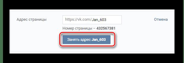 Процесс изменения короткого адреса страницы ВК