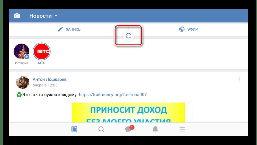 Процесс обновления страницы ВК в приложении