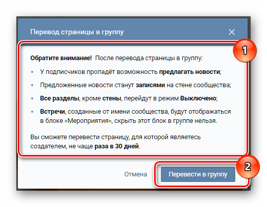 Процесс перевода публичной страницы в группу ВК