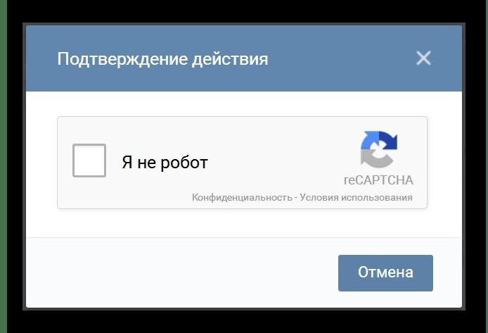 Процесс прохождения антибот проверки ВКонтакте