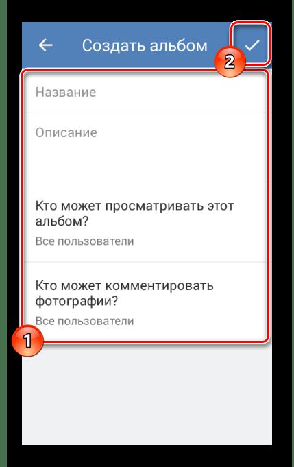 Процесс создания нового фотоальбома в приложении ВК