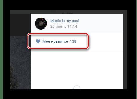 Процесс выставления лайка на сайте ВКонтакте