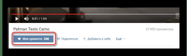 Процесс выставления лайка под видео ВКонтакте