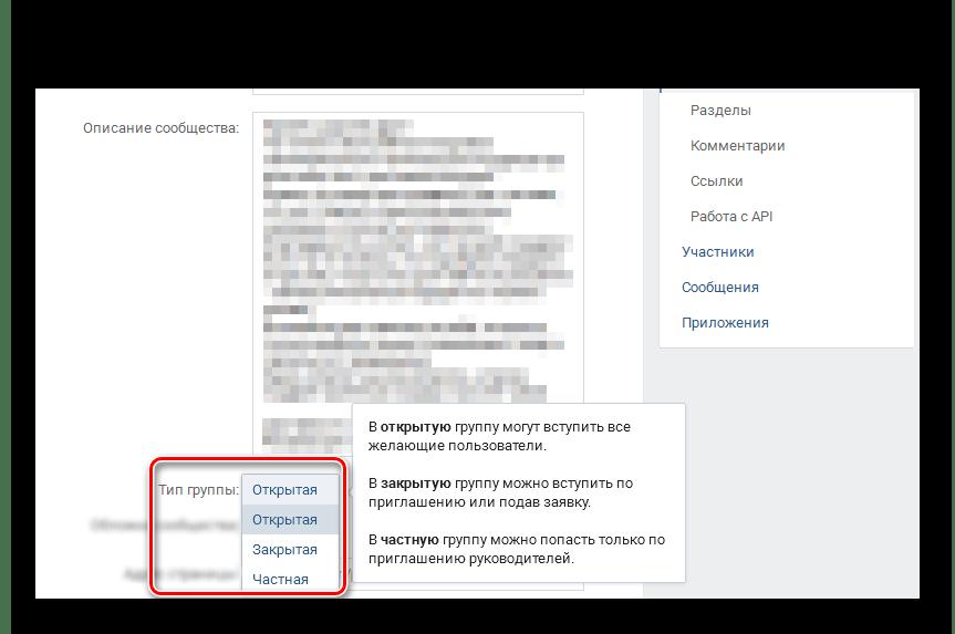 Процесс закрытия сообщества на сайте ВКонтакте