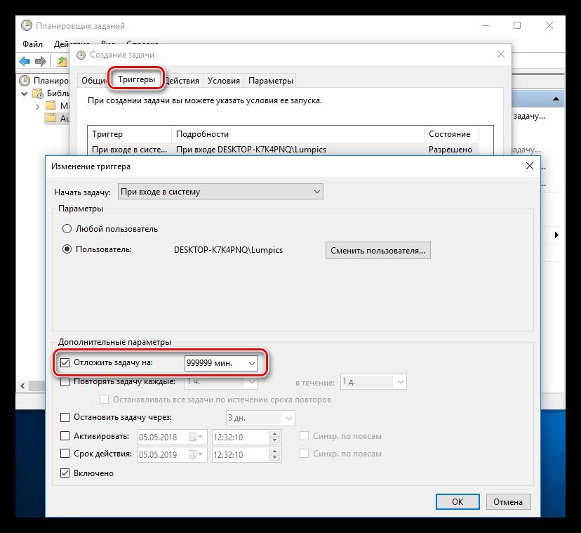 Проверка параметров импортированной задачи в Планировщике Windows 10