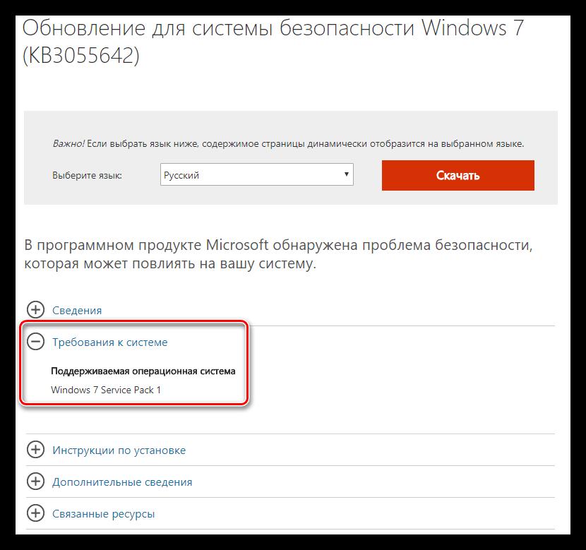 Проверка системных требований перед загрузкой обновления для Windows 7