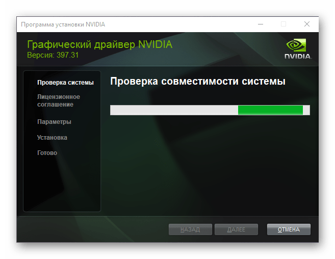 Проверка совместимости системы драйвера NVIDIA GeForce 210