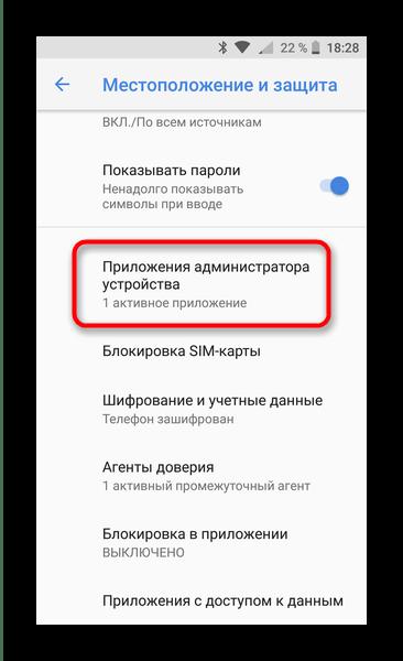 Пункт отключения привилегий администратора в Android 8