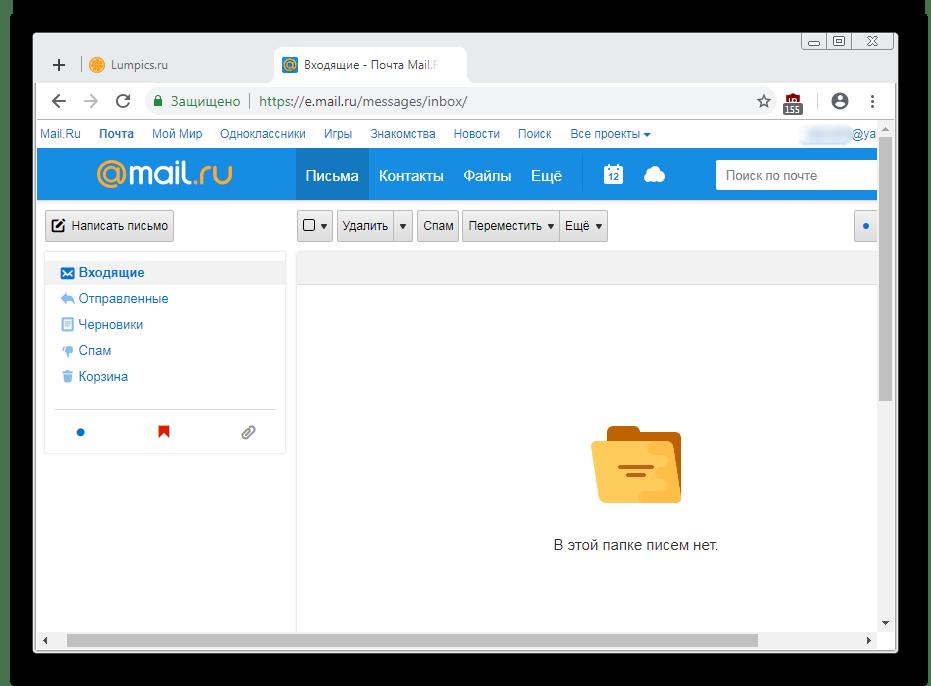 Пустая почта после входа через другой email на MailRu