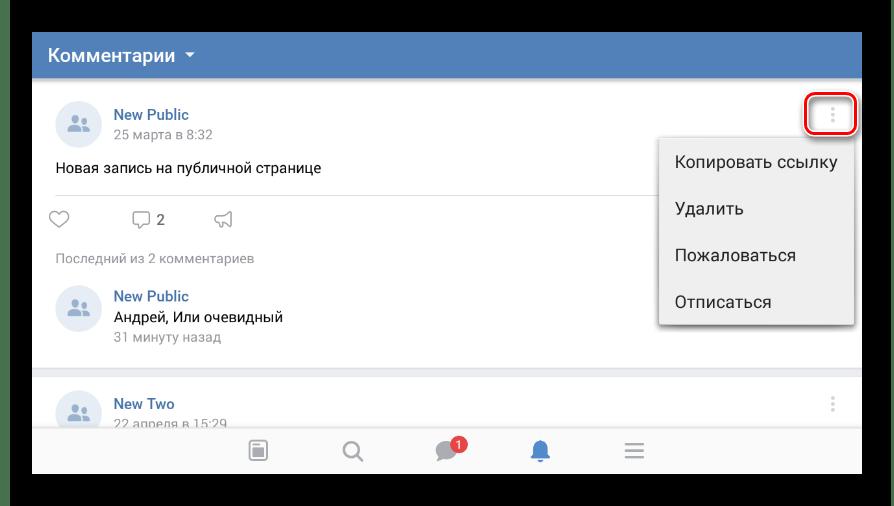 Работа с комментарием в приложении ВКонтакте