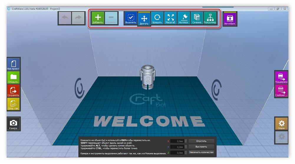 Работа с моделями в программе CraftWare