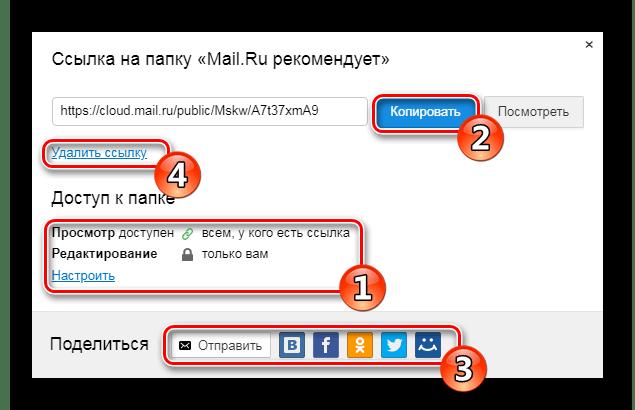 Работа с ссылкой на файл в Облаке Mail.Ru