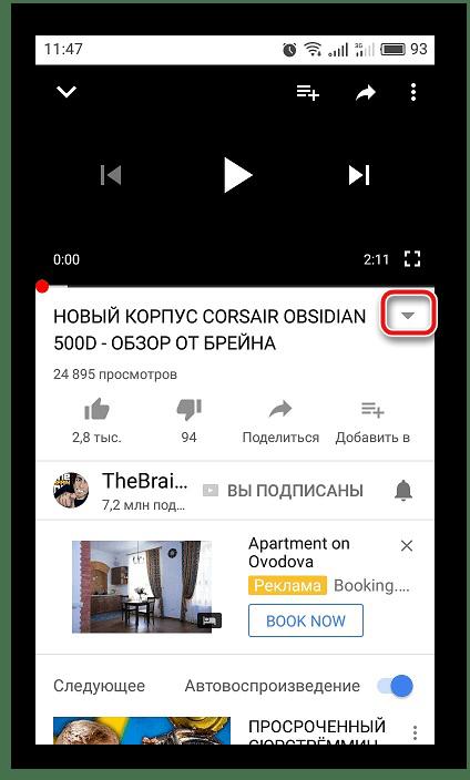 Раскрыть описание к видео в мобильном приложении YouTube
