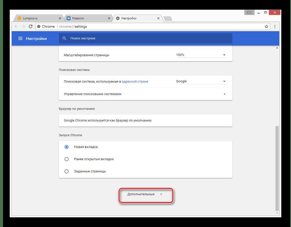 Раскрытие дополнительных настроек в Google Chrome