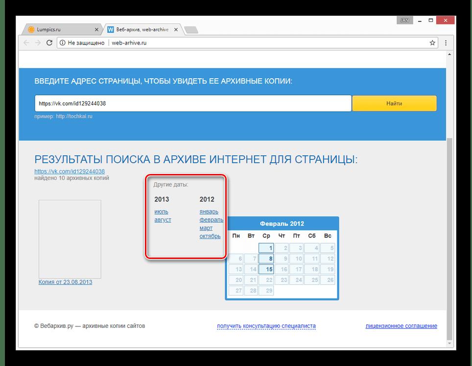 Раскрытие календаря на сайте веб-архива