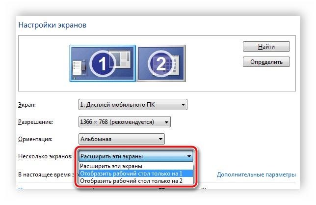 Расширить экраны в Windows 7