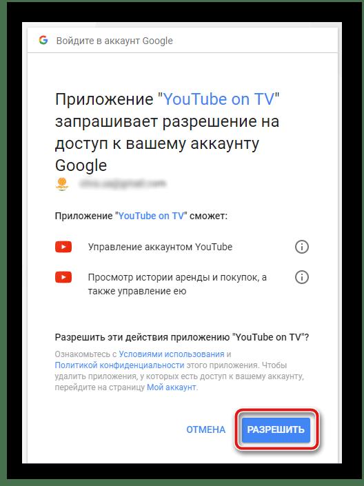 Разрешить приложению YouTube управление аккаунтом