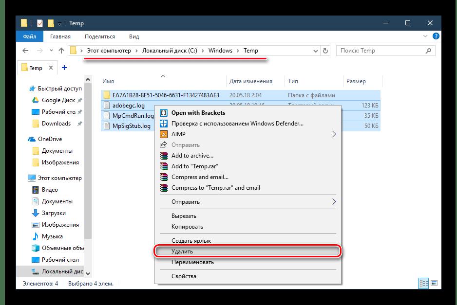 Ручное удаление временных файлов из папки Temp