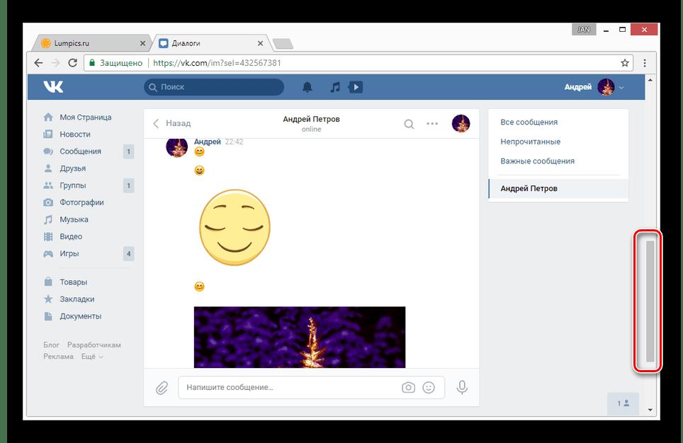 Ручной скроллинг переписки на сайте ВКонтакте