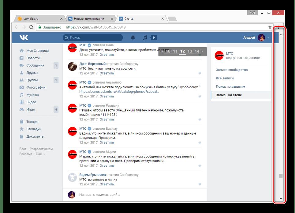 Ручной скроллинг страницы с комментариями ВКонтакте
