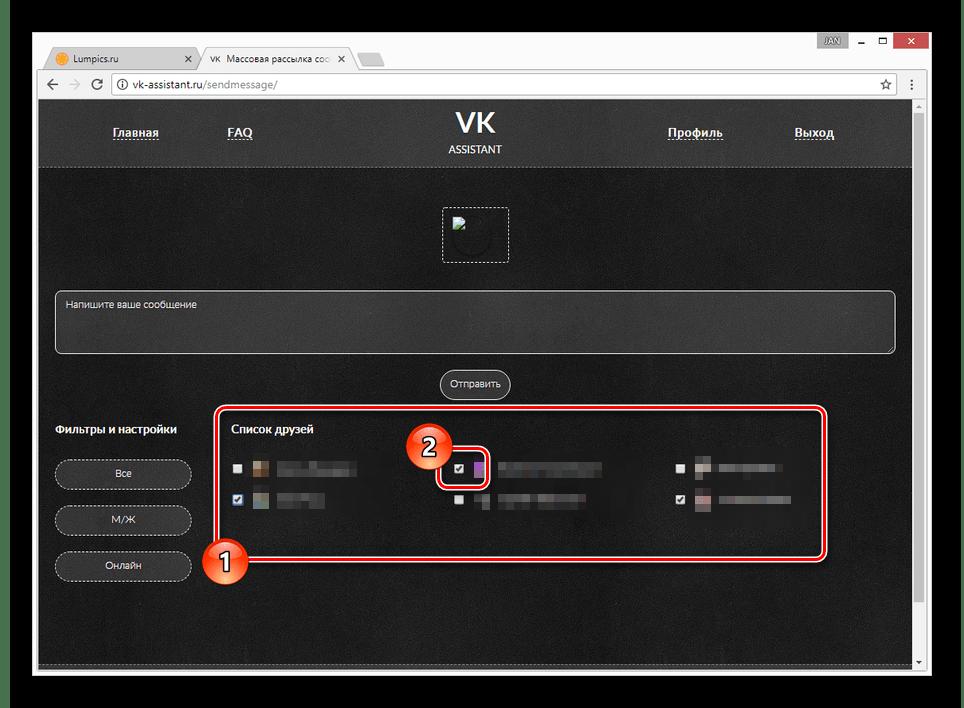 Ручной выбор пользователей на сайте VK Assistant