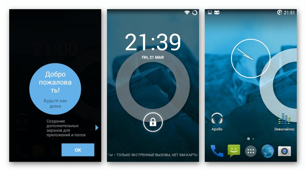 Samsung Galaxy Star Plus GT-S7262 CyanogenMod 11 на базе Android 4.4.4 первый запуск