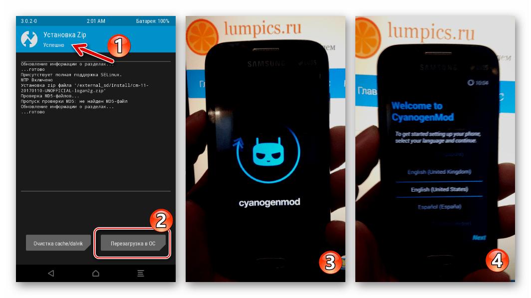 Samsung Galaxy Star Plus GT-S7262 CyanogenMod установлен через TWRP, перезагрузка