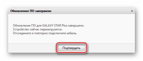 Samsung Galaxy Star Plus GT-S7262 Kies обновление системного ПО завершено