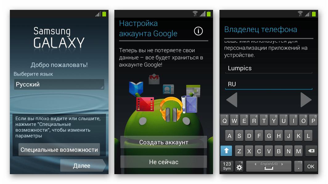 Samsung Galaxy Star Plus GT-S7262 Настройка Андроид после прошивки