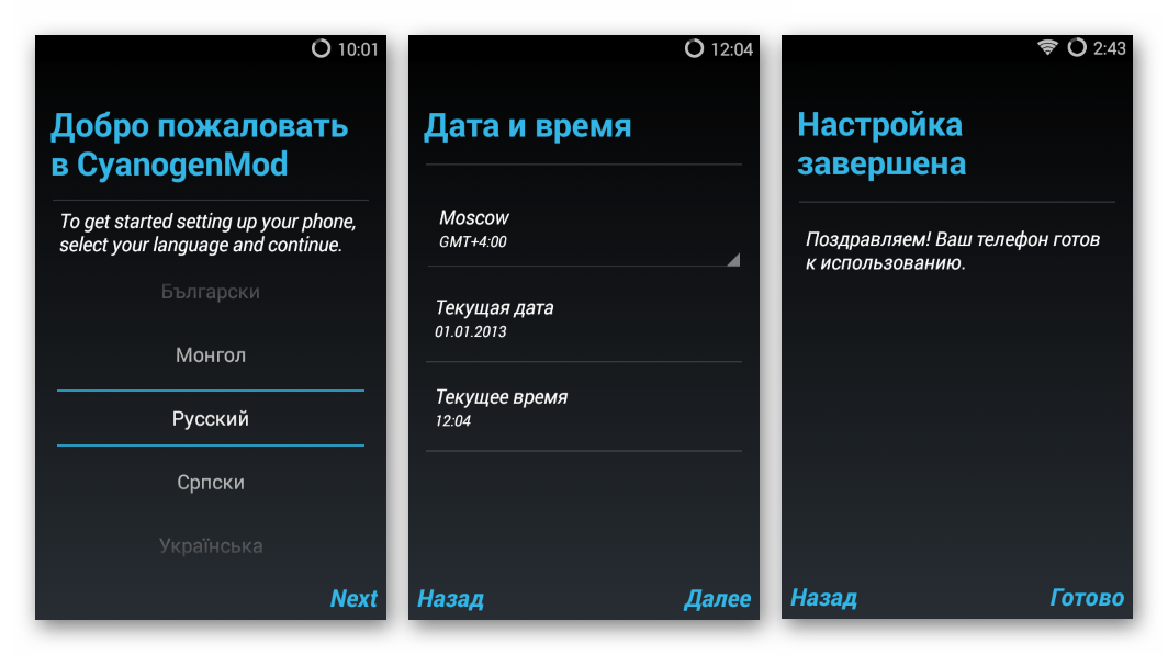Samsung Galaxy Star Plus GT-S7262 настройка CyanogenMod 11 после прошивки