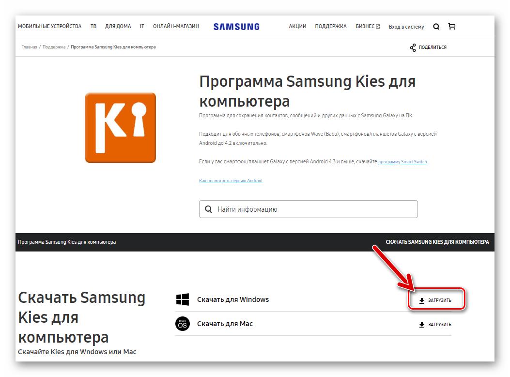 Samsung Galaxy Star Plus GT-S7262 скачать Kies для работы с телефоном