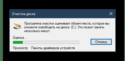 Сбор информации утилитой Очистка диска в Windows