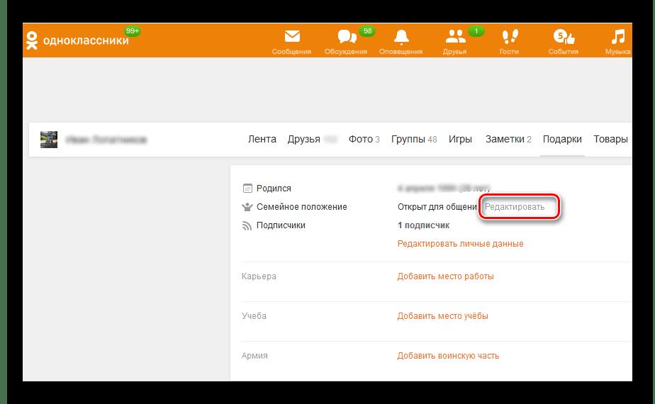 Семейное положение на сайте Одноклассники