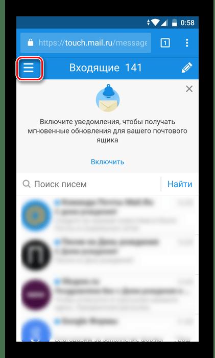 Сервисная кнопка в в мобильном MailRu