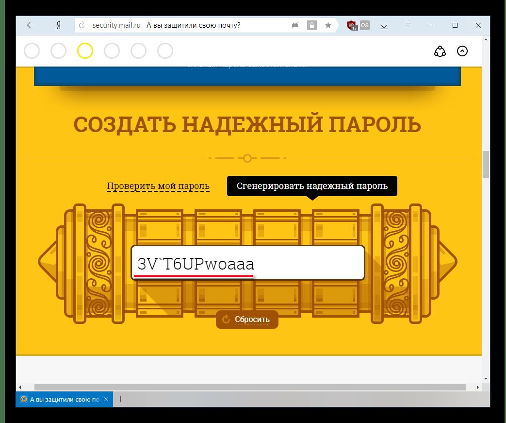 Сгенерированный пароль на Mail ru