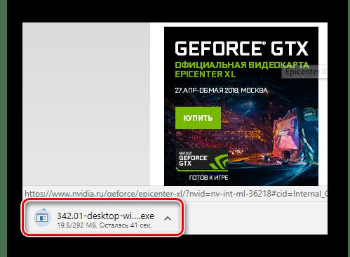 Скачанный драйвер для NVIDIA GeForce 8600 GT