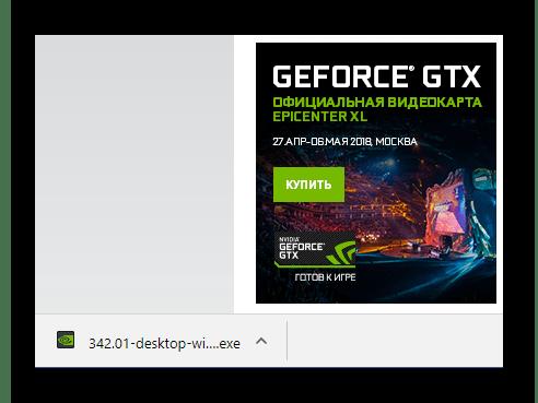 Скачанный установщик драйвера для NVIDIA GeForce 8600 GT