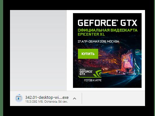 Скачивание NVIDIA GeForce 210