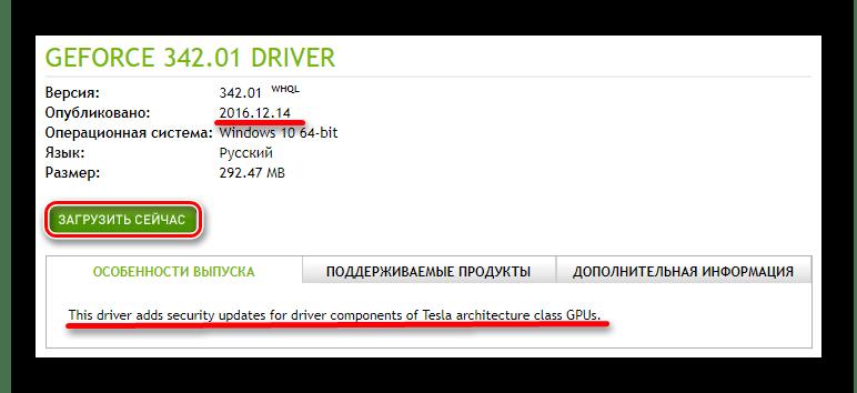 Скачивание NVIDIA GeForce 8600 GT с официального сайта