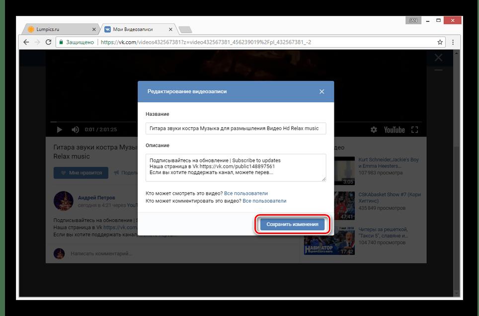 Сохранение новых настроек видеоролика ВКонтакте