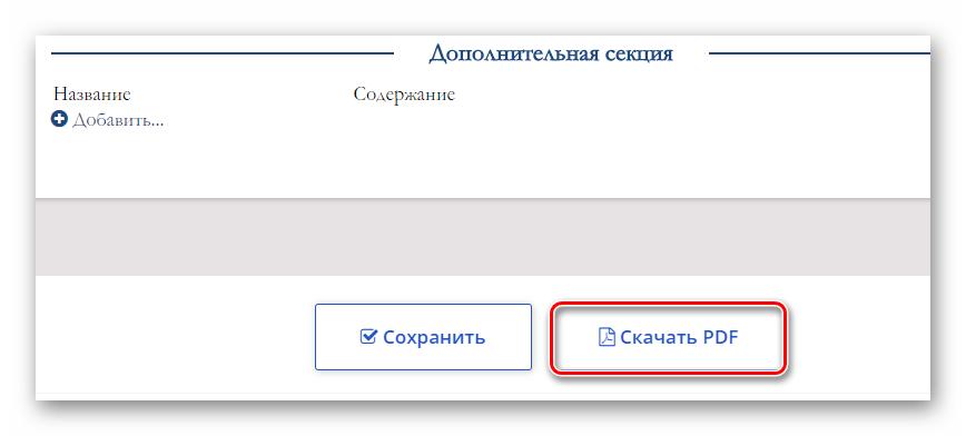 Сохранение резюме на компьютер с онлайн-сервиса CV2you