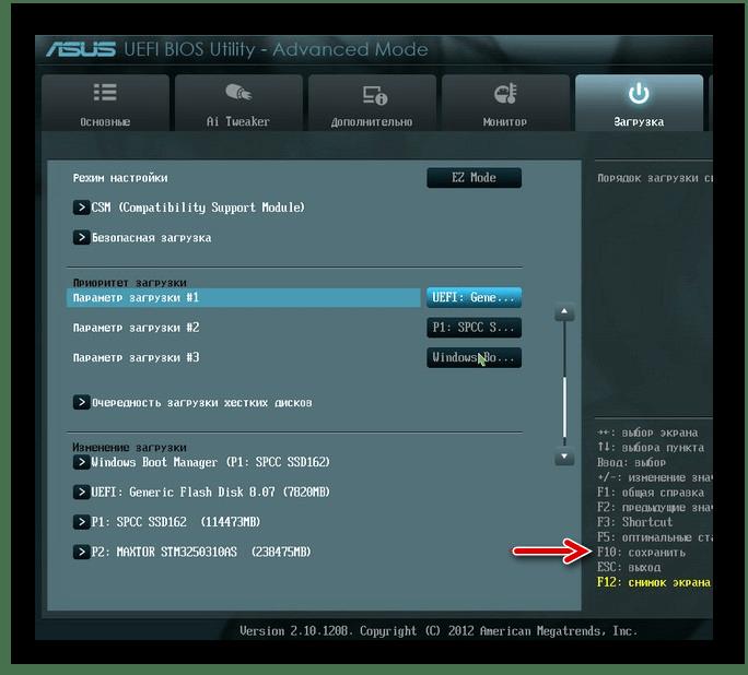 Сохранение внесенных изменений в окне UEFI