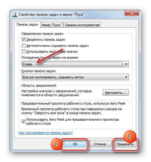 Сохранения изменений положения Панели задач на экране в окне свойств Панели задач в Windows 7